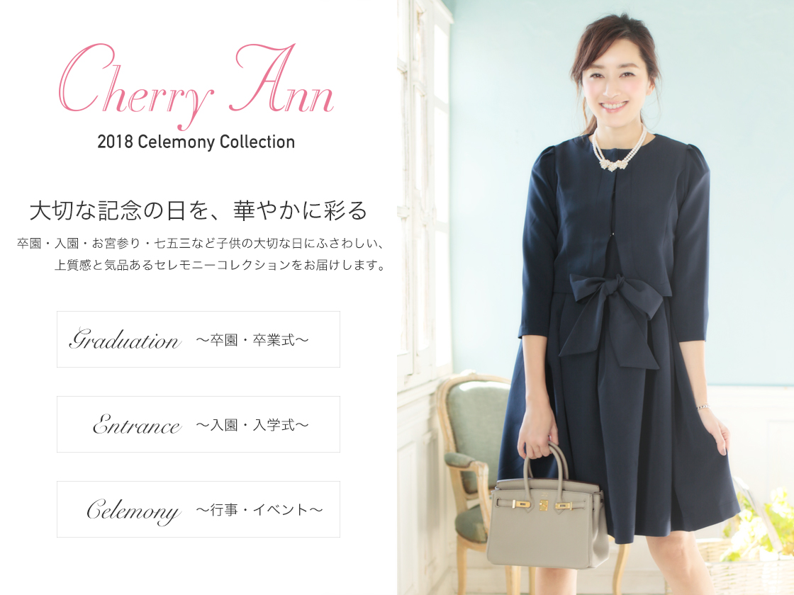 celemony suits collection