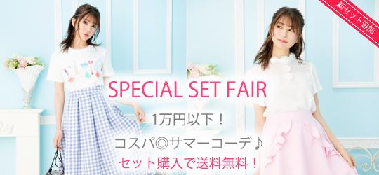 special set fair
