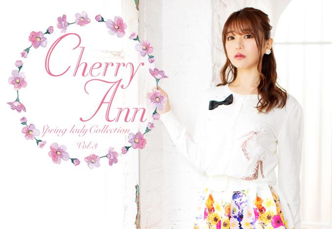 Cherry Ann Webカタログ180417